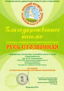 БЛагодарность Русь стозвонная 09.11,14