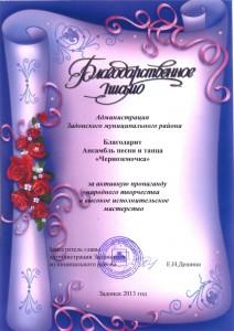 российские 2013