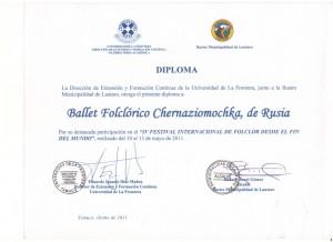 Чили 2011