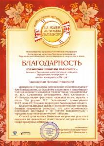 александровка 2016 (2)