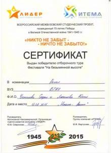Крым 2015 (1)