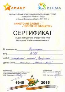 Крым 2015 (5)