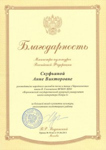 Скуфьина министерская (2)