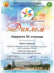 белгород 2016 (1)