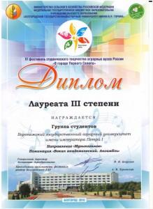 белгород 2016 (2)
