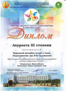 белгород 2016 (3)