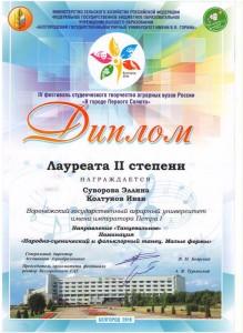 белгород 2016 (4)