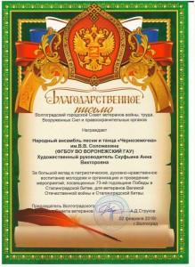 волгоград 2016 (2)
