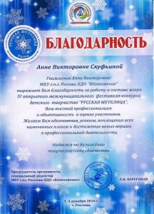 russkaya-metelica-rossosh-2016