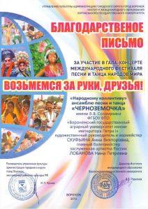 vozmemsya-za-ruki-druzya-2016